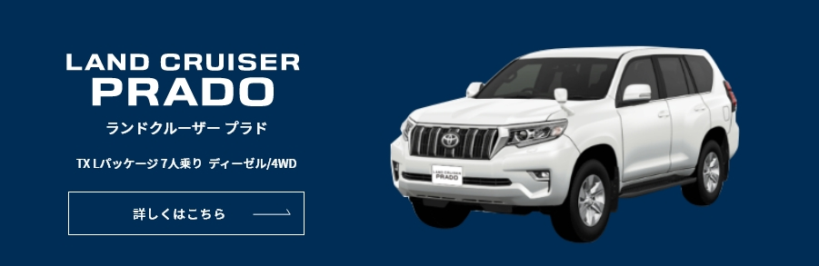 Land Cruiser PRADO ランドクルーザープラド TXLパッケージ7人乗り ディーゼル/4WD