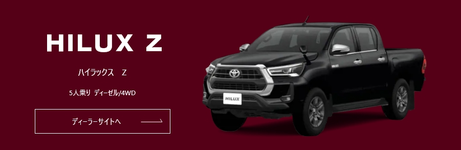 HILUX Z ハイラックスZ 5人乗り ディーゼル/4WD