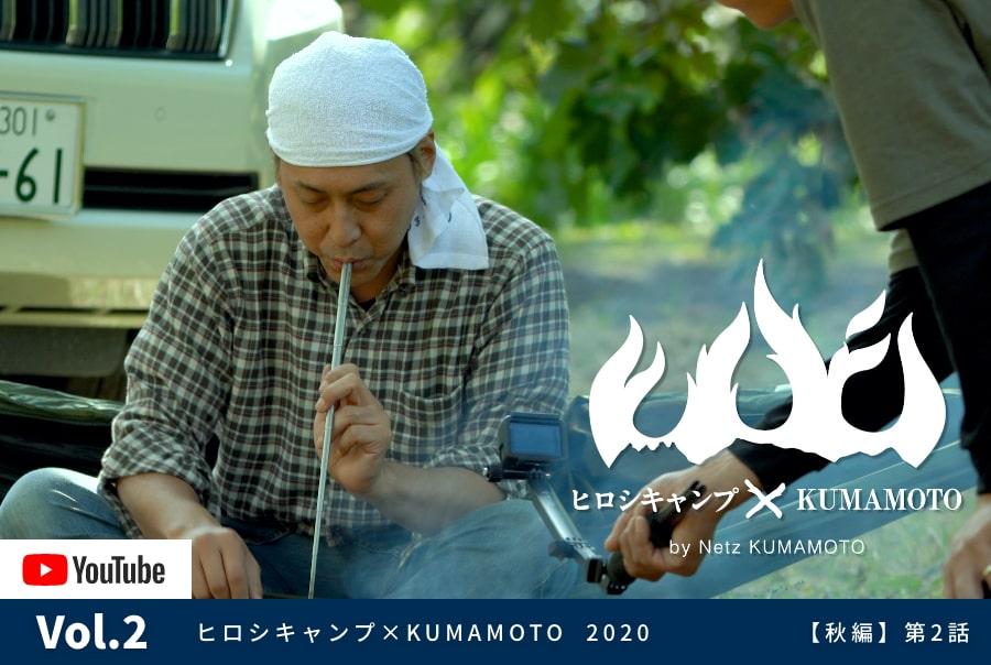 ヒロシキャンプ kumamoto 2020 秋篇 第2話