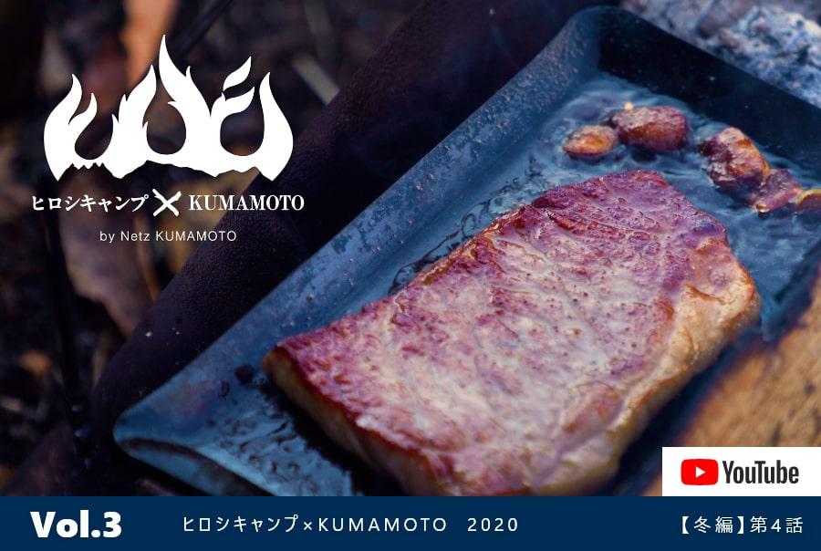 ヒロシキャンプkumamoto 2020 冬篇 第4話