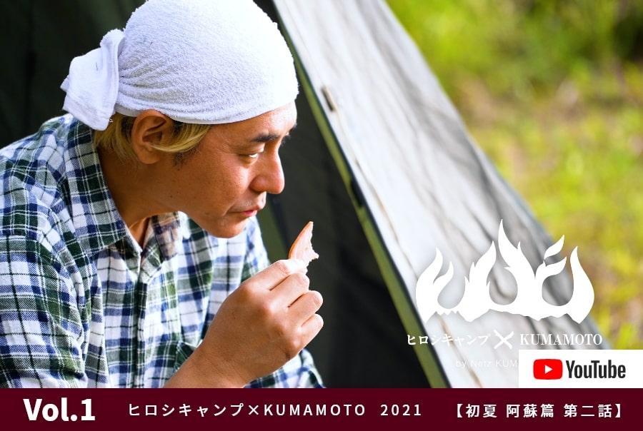 ヒロシキャンプkumamoto 2021 初夏 阿蘇篇 第2話