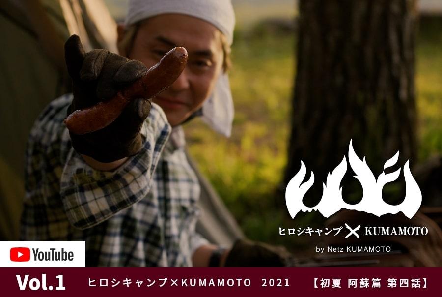 ヒロシキャンプkumamoto 2021 初夏 阿蘇篇 第4話