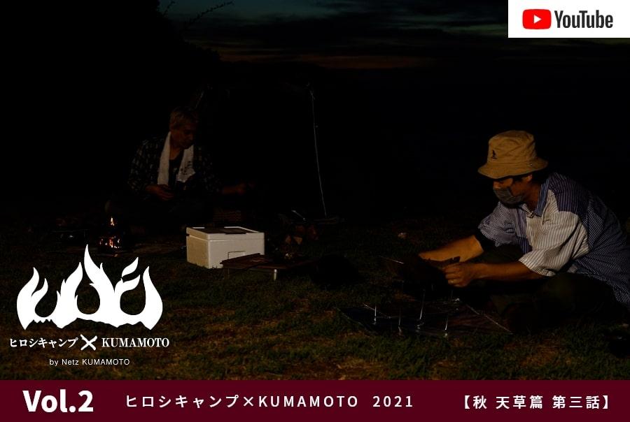 ヒロシキャンプkumamoto 2021 夏 天草篇 第三話