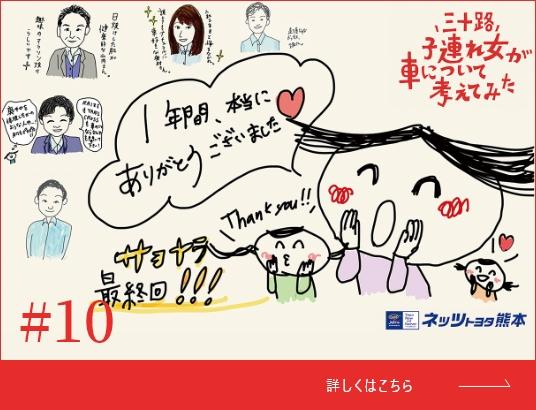 #10 サヨナラ最終回!!!