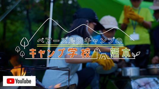 ベアーズ島田キャンプのキャンプ学校 熊本