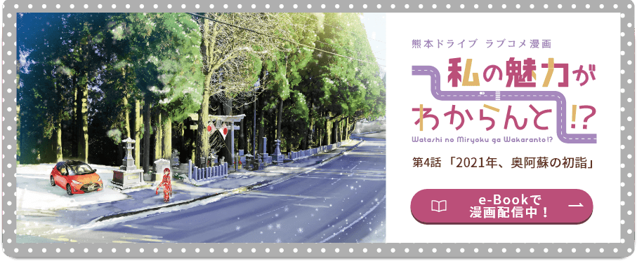 熊本ドライブ ラブコメ漫画 私の魅力がわからんと!? 第4話 「2021年、奥阿蘇の初詣」